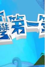 台湾第一等8海报剧照