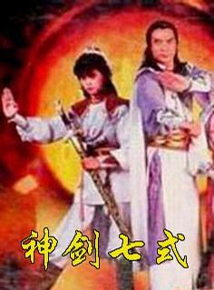 《神剑七式》免费在线观看