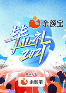 湖南卫视毕业礼2021