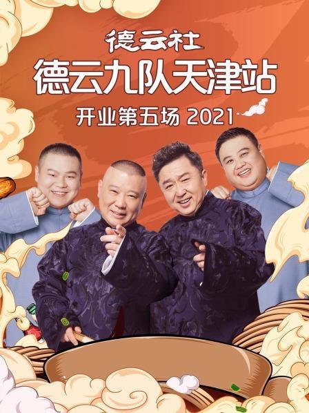 德云社德云九队天津站开业第五场