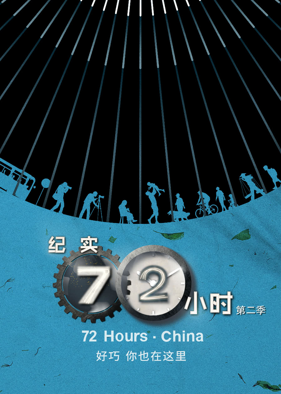 纪实72小时中国版第二季