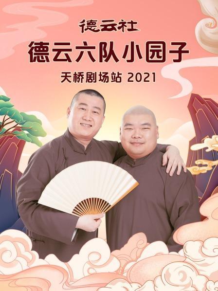 德云社德云六队小园子天桥剧场站2021
