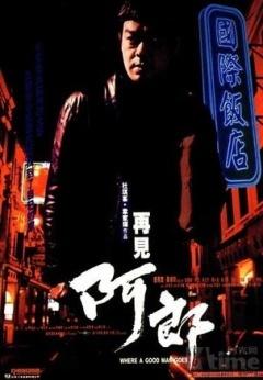 《再见阿郎台湾版》电影高清在线观看