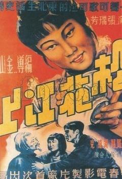 松花江上(剧情片)
