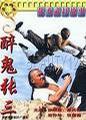 《醉鬼张三》电影高清在线观看