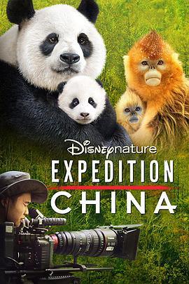 探险中国第一季