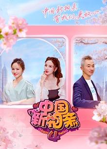大陆 中国新相亲第四季2021