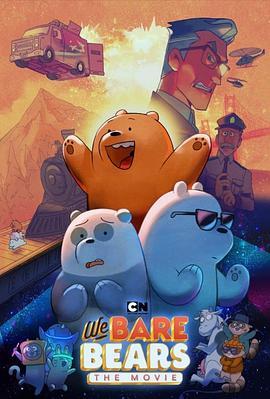 咱们裸熊电影版