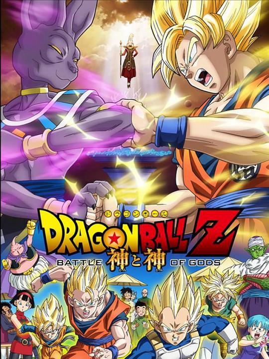 《龙珠Z:神与神》  高清在线观看_完整版迅雷下载
