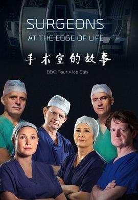手术室的故事外科医生生命边缘第二季海报
