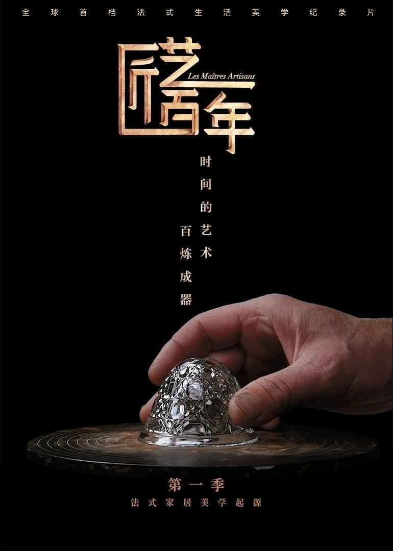 《匠艺百年》电影高清在线观看