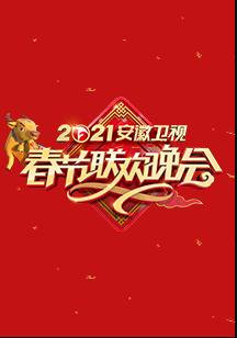 2021年安徽卫视春节联欢晚会