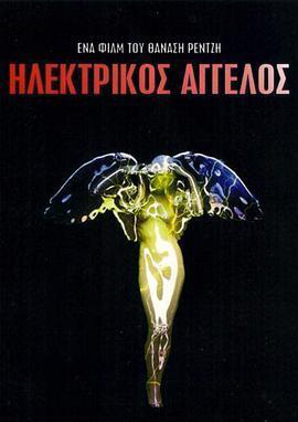 《电子天使》电影高清在线观看