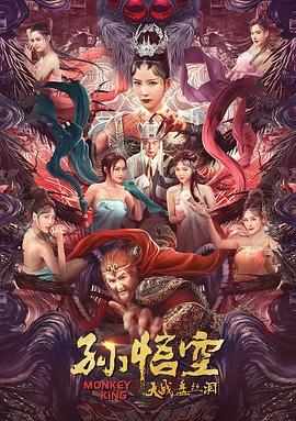 《孙悟空大战盘丝洞普通话版》电影高清在线观看