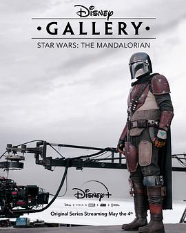 迪士尼展廊曼达洛人第一季