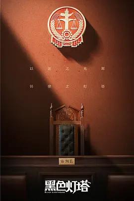 黑色灯塔案件速看版(日本剧)