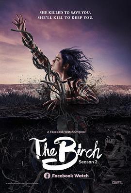 白桦林的女巫第二季海报剧照