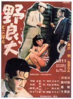 野良犬 1949版,高清在线播放