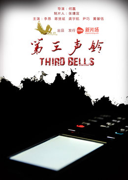 《第三声铃》  高清在线观看_完整版迅雷下载