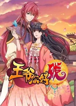 动态漫画·王爷你好贱第三季(更新至12集) 国语版