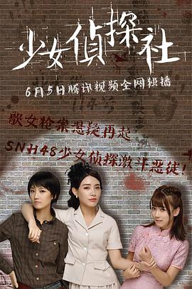 少女侦探社(喜剧片)