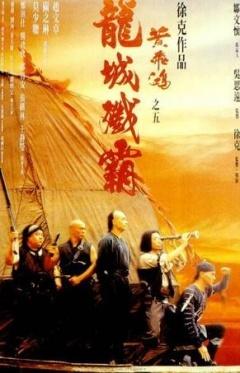 《黄飞鸿之五龙城歼霸》电影高清在线观看