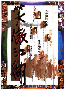 笑傲江湖1990