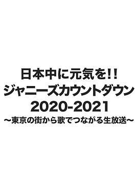 杰尼斯跨年演唱会2020-2021