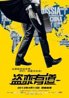 《盗亦有道》电影高清在线观看