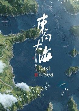 《东向大海》电影高清在线观看
