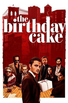 《生日蛋糕》  高清在线观看