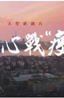 同心战疫粤语版