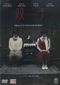 双子(恐怖片)