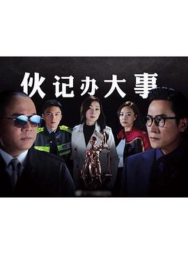 伙记办大事国语(香港剧)