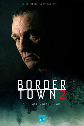 边境城镇第二季