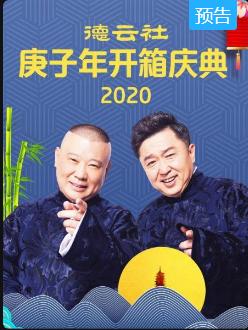 德云社庚子年开箱庆典