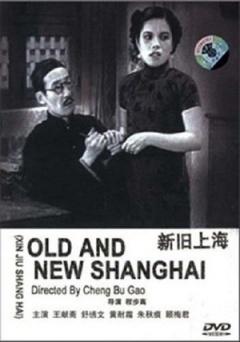 新旧上海在线播放
