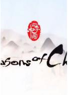 四季中国粤语版