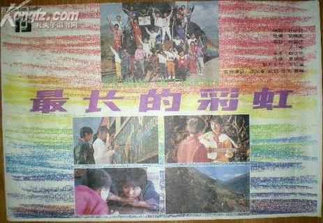 《最长的彩虹》电影高清在线观看