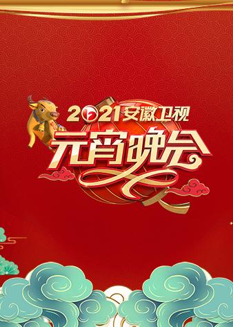 2021安徽卫视元宵晚会 (综艺)