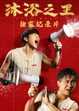 沐浴之王独家纪录片(纪录片)