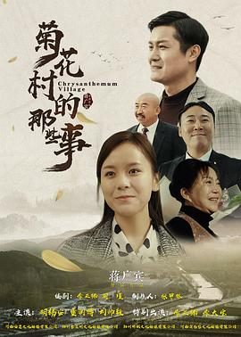 《菊花村的那些事》电影高清在线观看