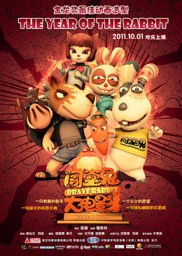 《闯堂兔之疯狂马戏团》电影高清在线观看
