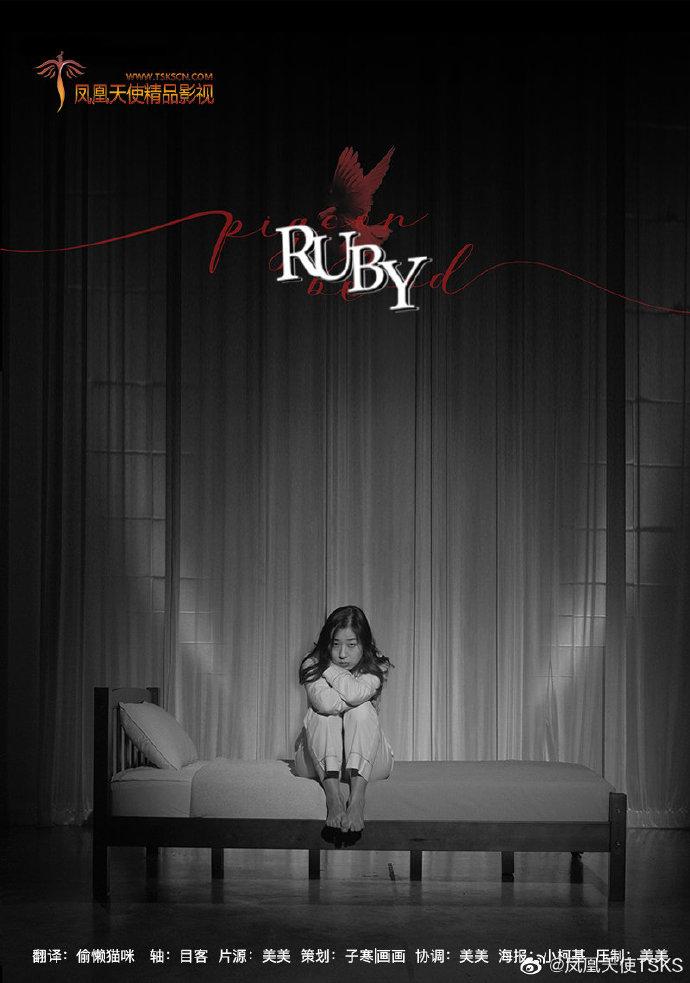 《RUBY》电影高清在线观看
