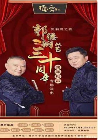 德云社郭德纲跨年专场北展站