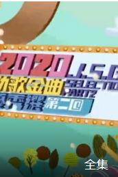 2020劲歌金曲优秀选第二回