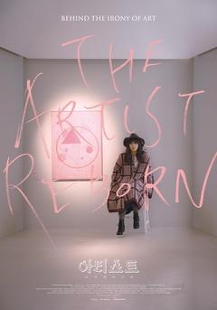 《艺术家:重生》电影高清在线观看