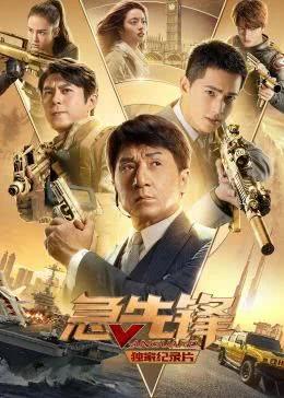 急先锋·独家纪录片