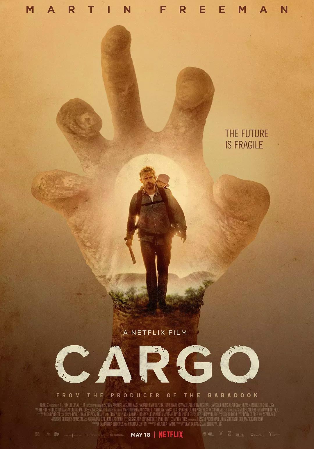 负重前行Cargo