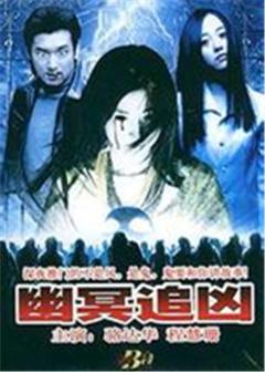《幽灵追凶》  高清在线观看_完整版迅雷下载